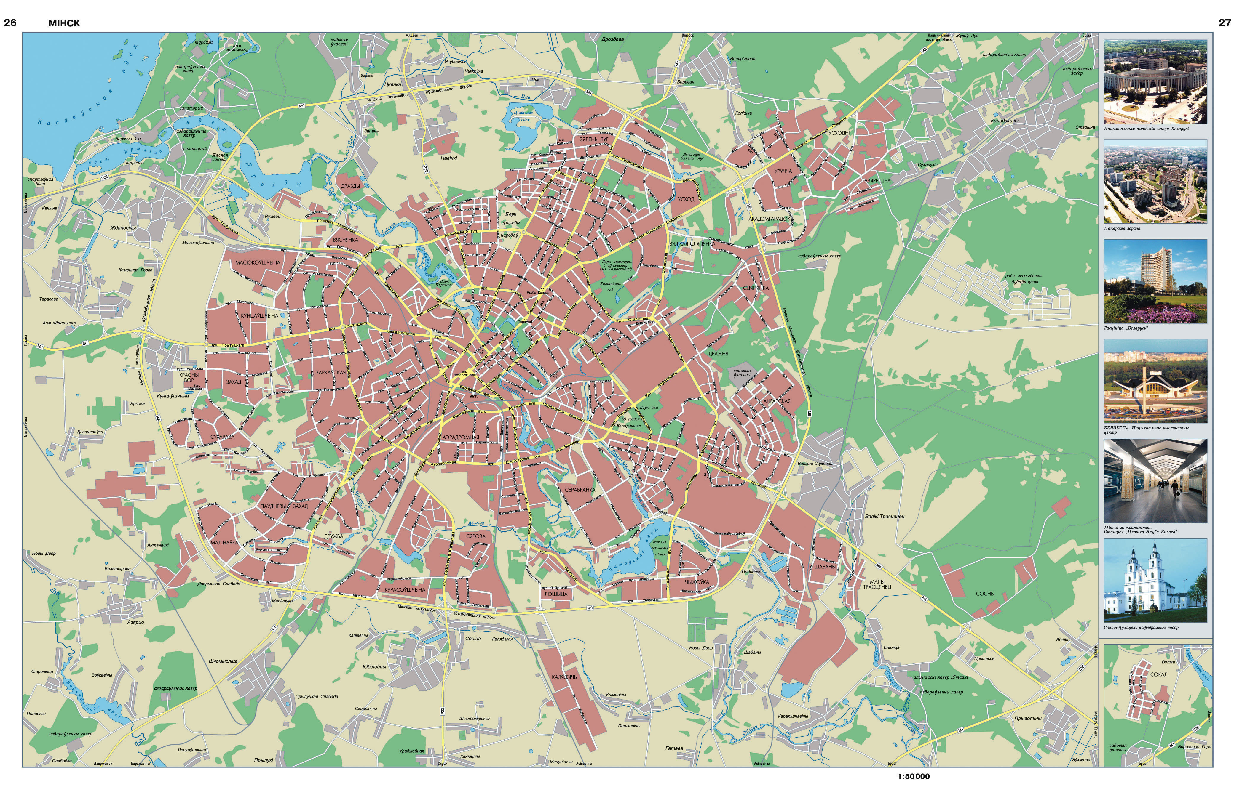 И еще брезентовый...  Описание: Карты метро городов мира - Карта метро москвы.  Автор: Виктор.