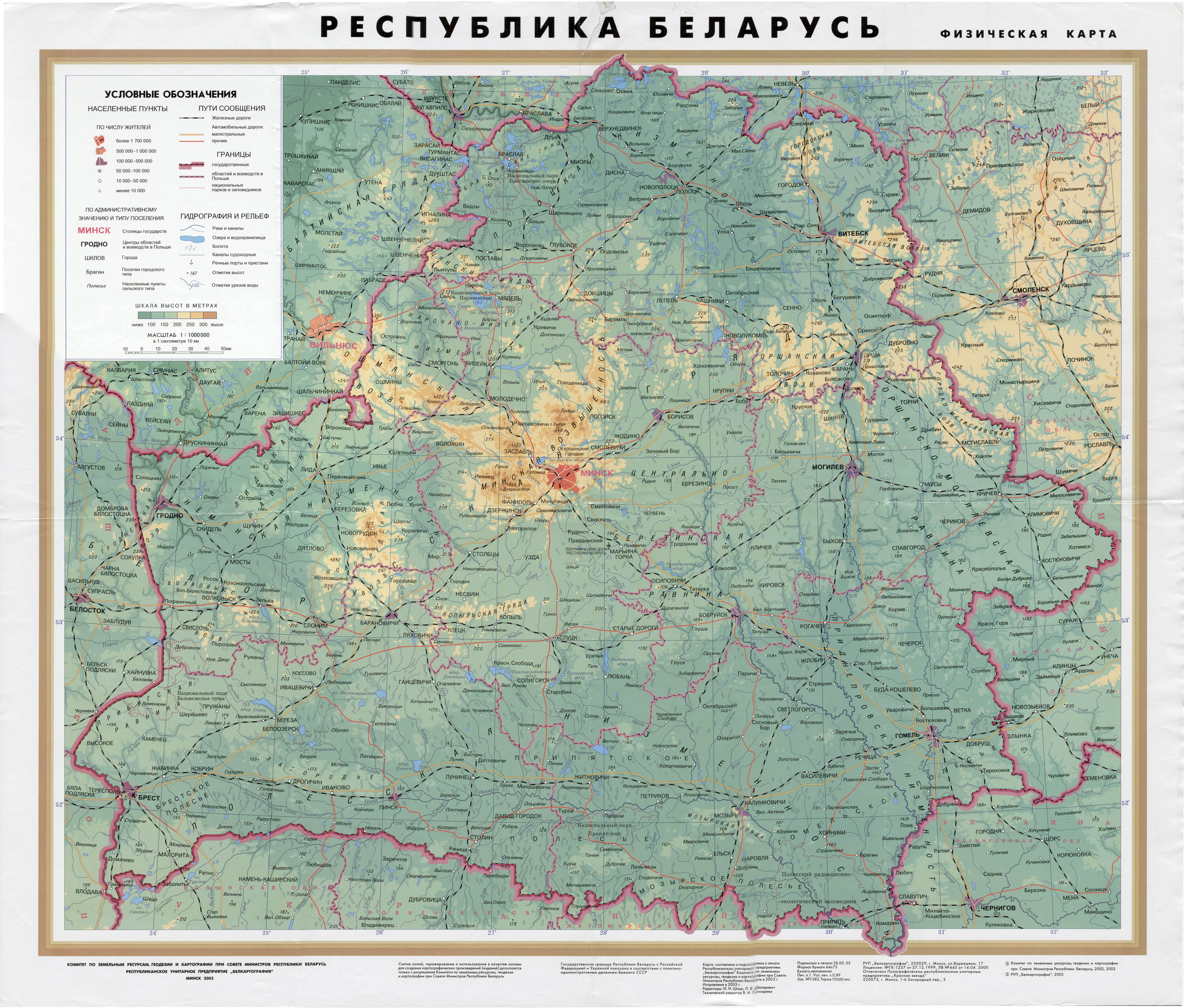 Топографическая Карта Беларуси 1940 Г