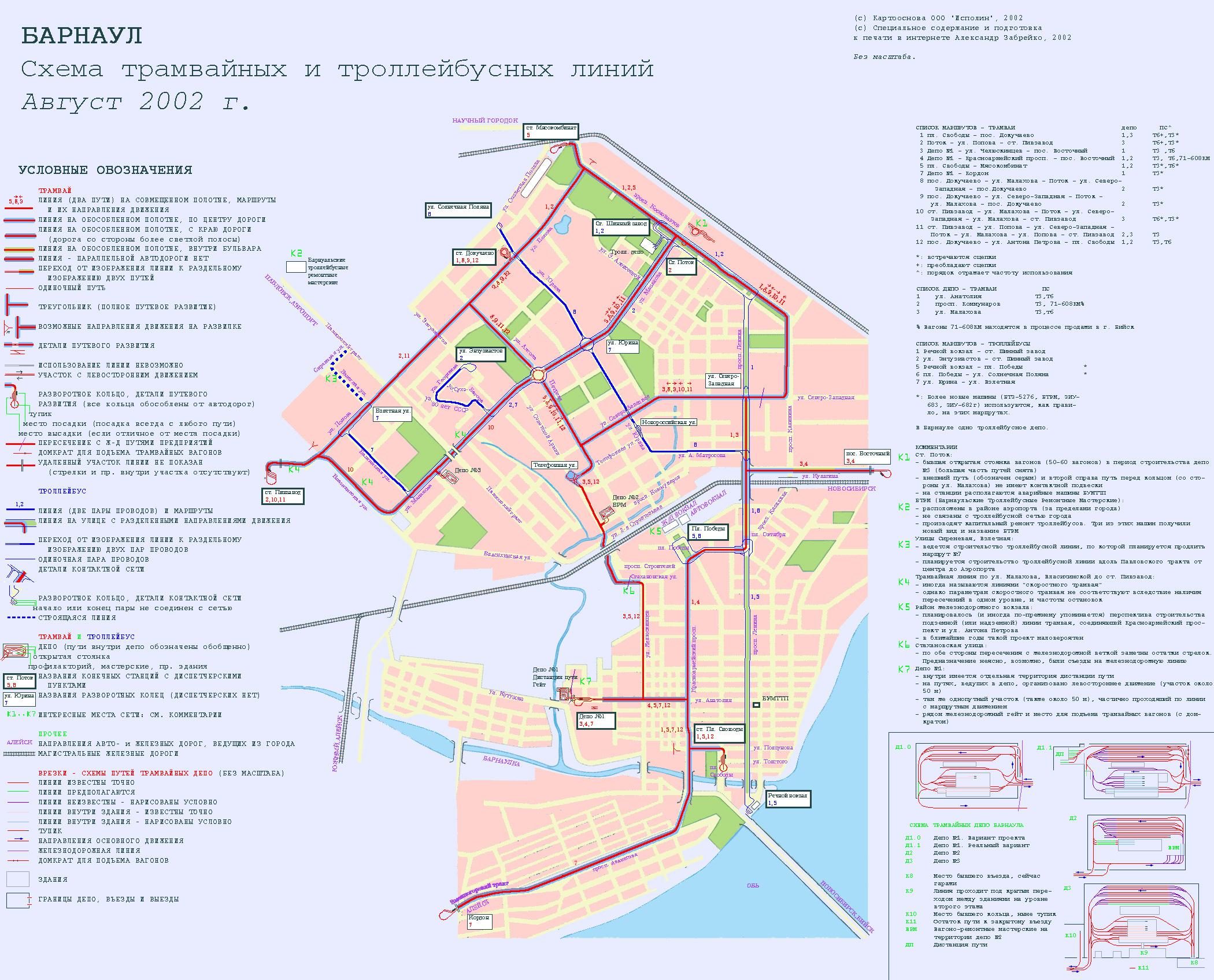 Карта-схема трамвайных и троллейбусных маршрутов Барнаула ...: http://raster-maps.com/?p=4830