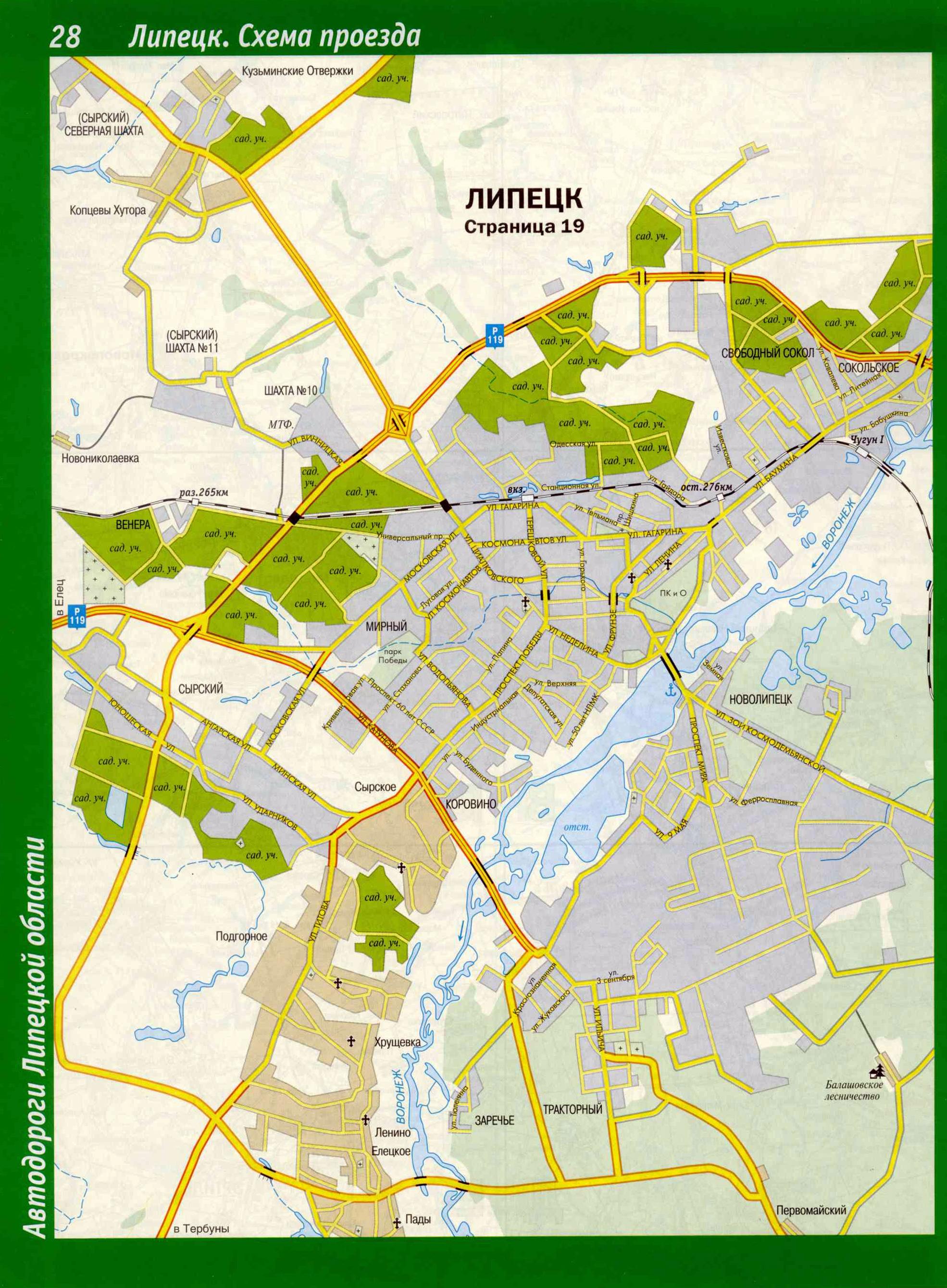 Подробная карта улиц Липецка.  Скачать бесплатно карту Липецка.