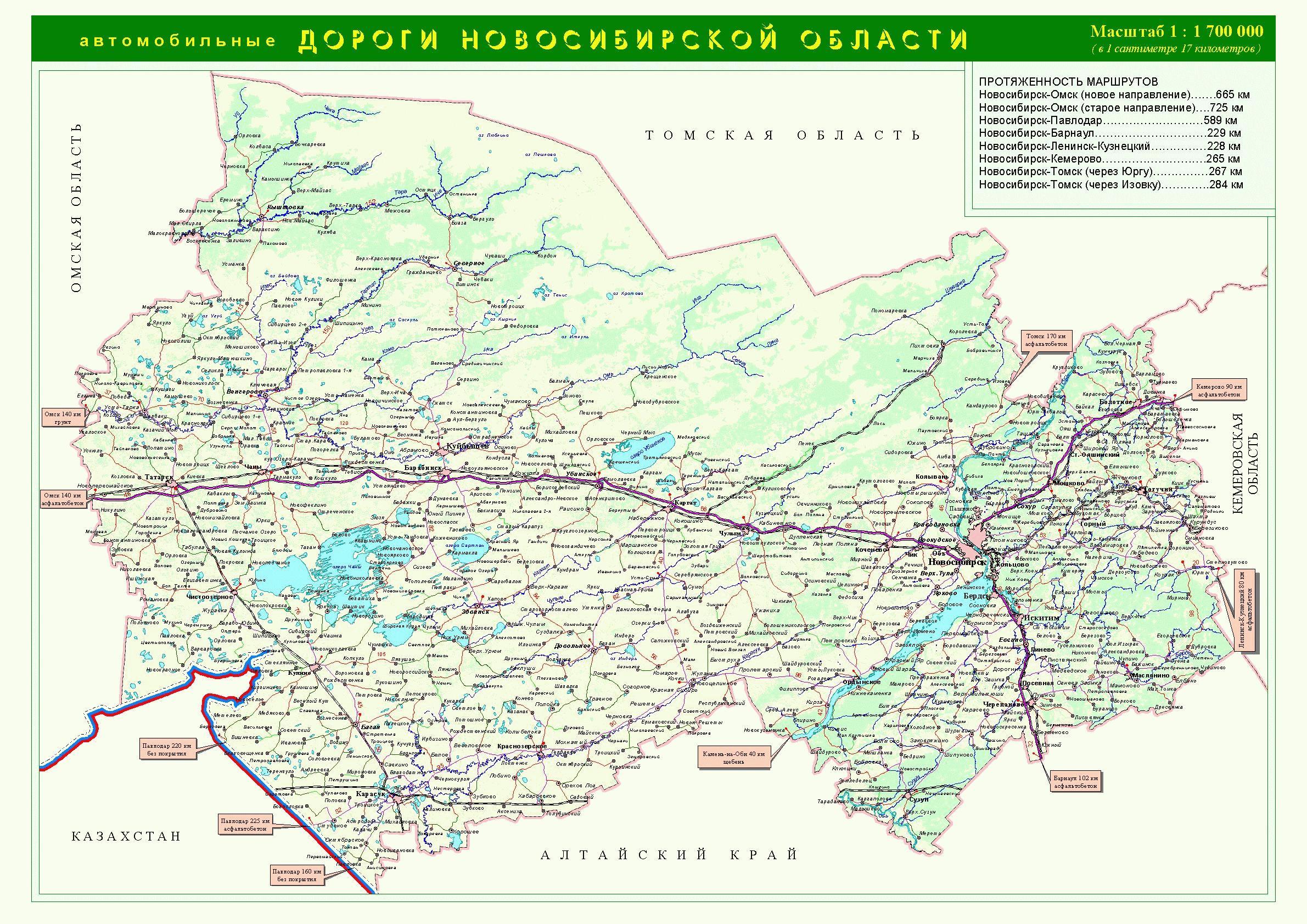 Все автодороги новосибирской области