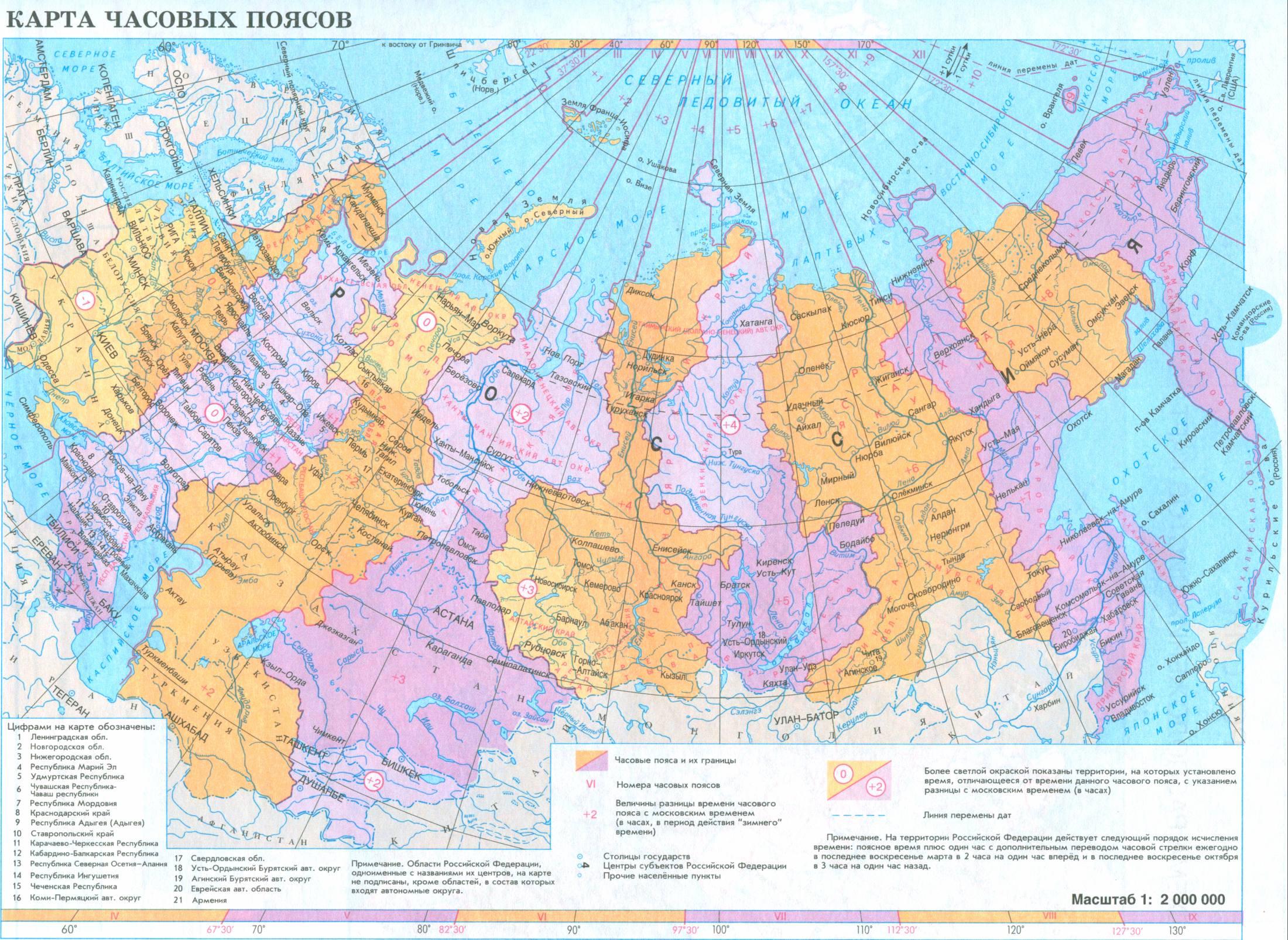 Карта россии карта часовых поясов