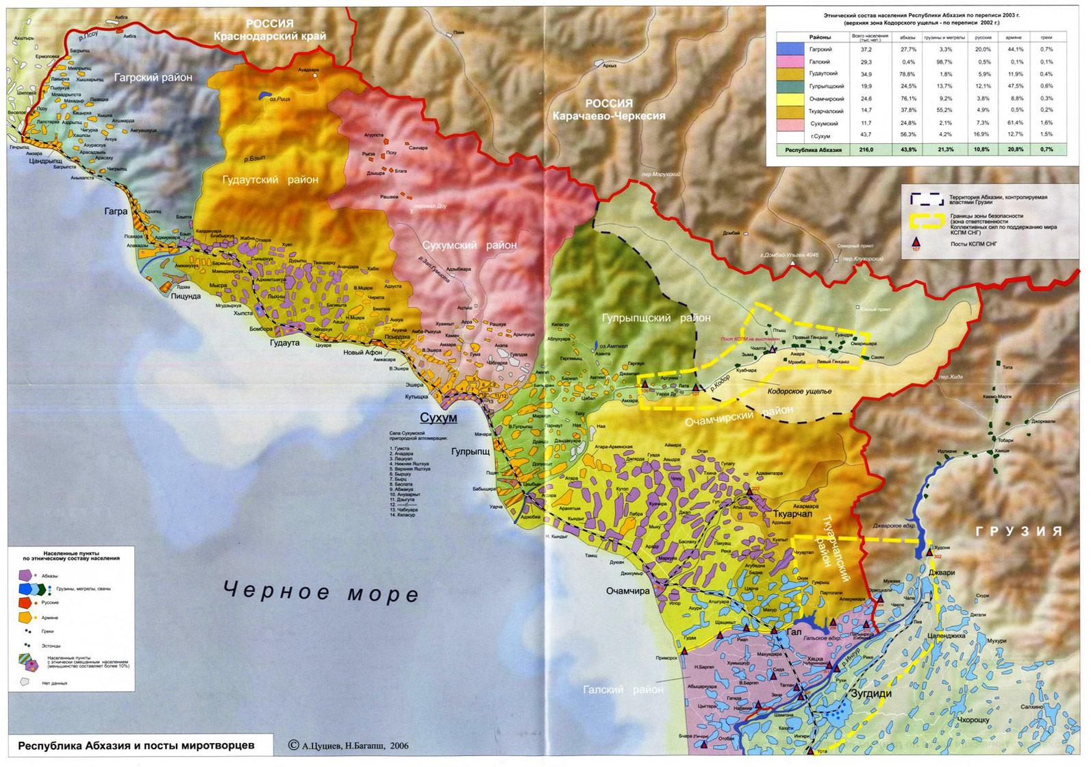 gps карты абхазии: