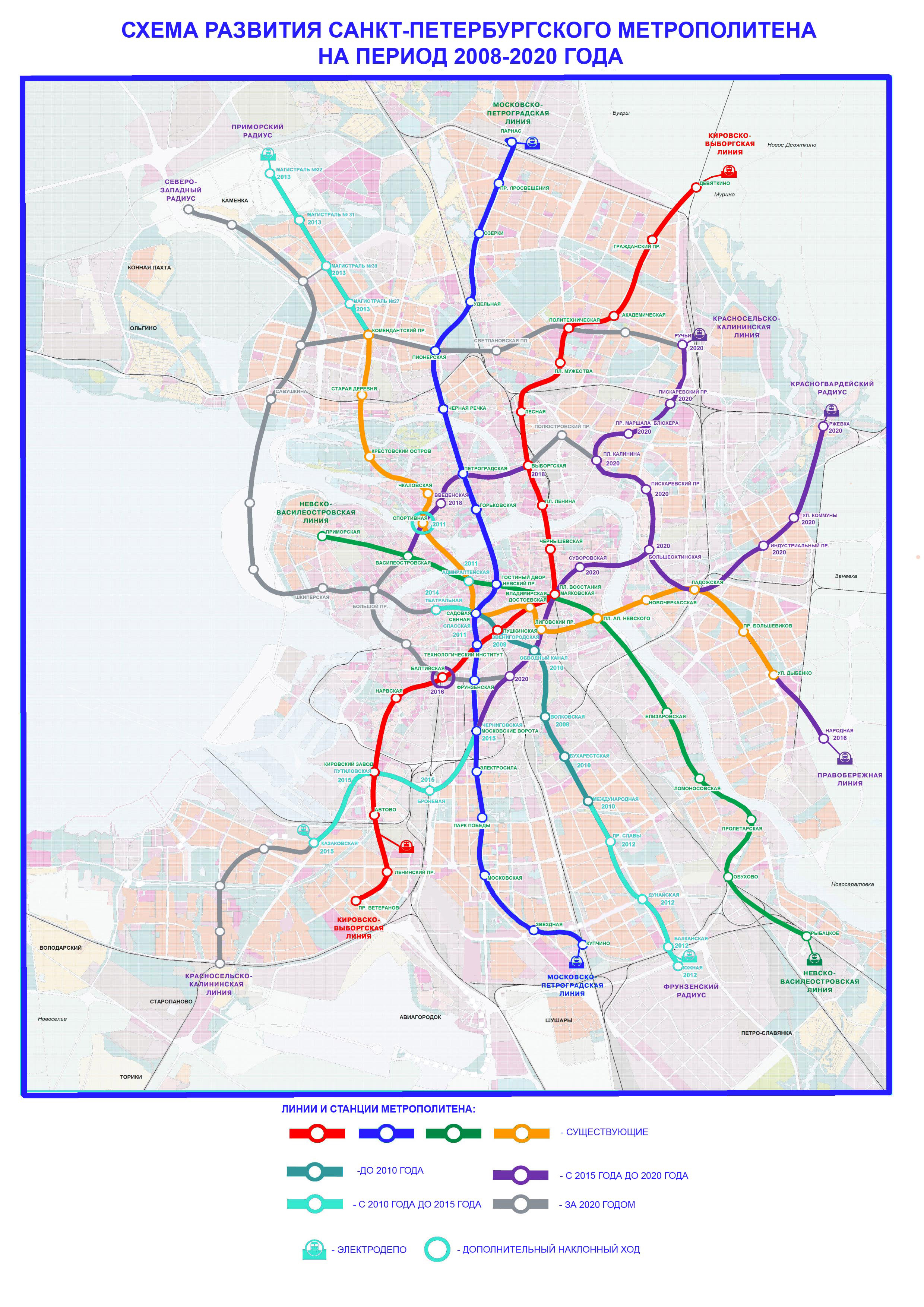 Схема развития метрополитена до 2020 года
