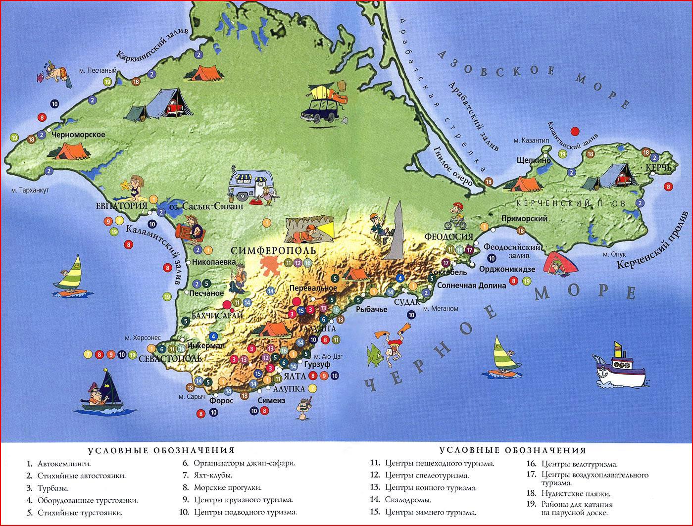 Карта крыма подробная карта
