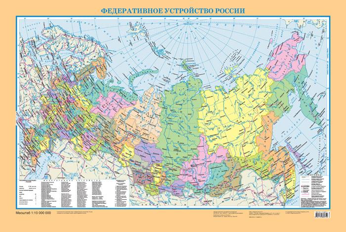 Большая подробная административная план России (административная локальная карта РФ, Российской Федерации). Карта федеративного устройства РФ. Карта образца 0015-го года.